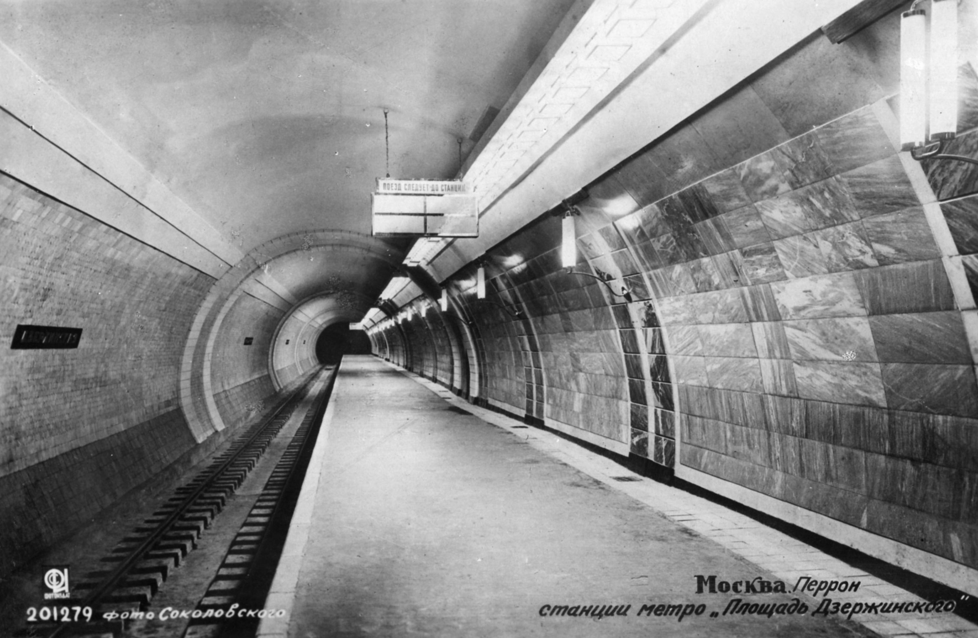 На станции Лубянка отсутствовал центральный зал между путями и станция представляла из себя просто два отдельных зала...