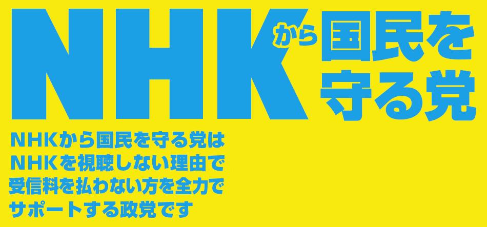 NHKから国民を守る党 , Wikipedia