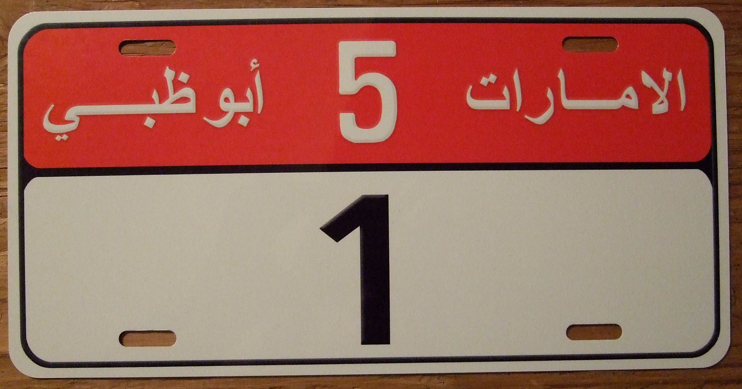 file replica of the first license plate of abu wikimedia commons. Black Bedroom Furniture Sets. Home Design Ideas