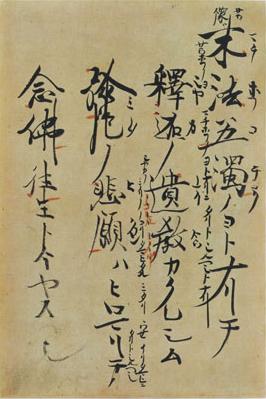 親鸞筆「三帖和讃」(専修寺蔵)Wikipediaより