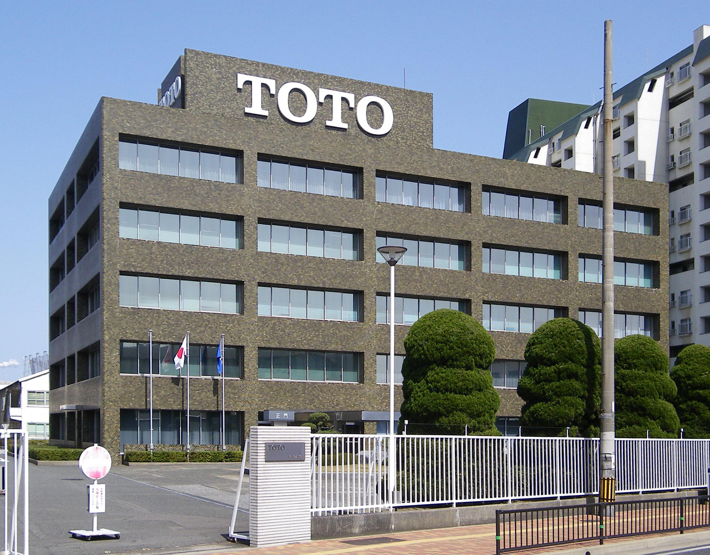 File:TOTO Kitakyushu Headquarters 2010.jpg - Wikimedia Commons