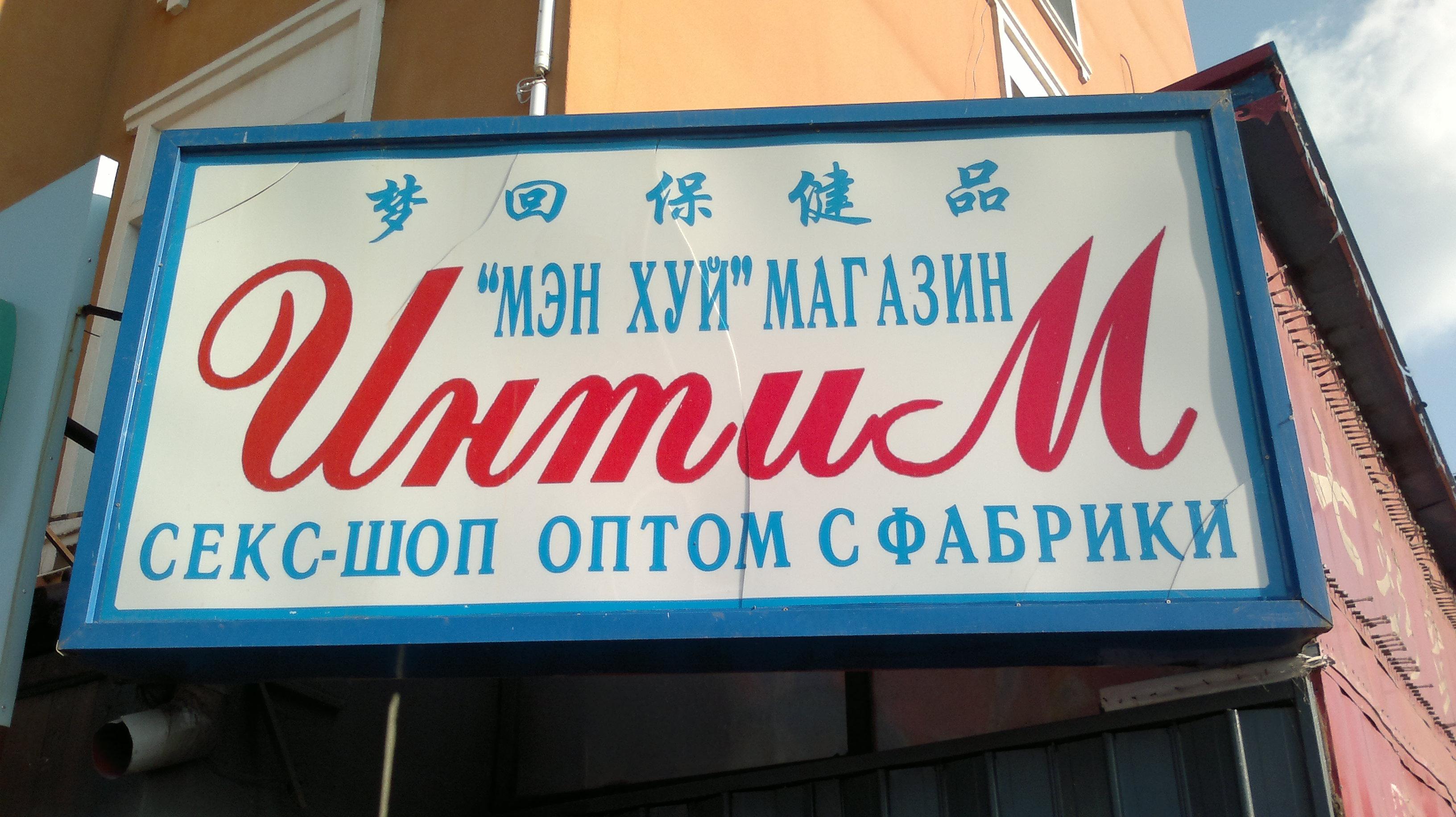 viveska-dlya-seks-shopa