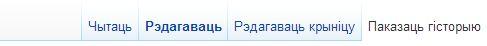 Вікі паказаць гісторыю.JPG