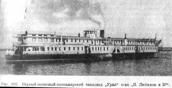 File:Diesel paddle ship Ural.jpg