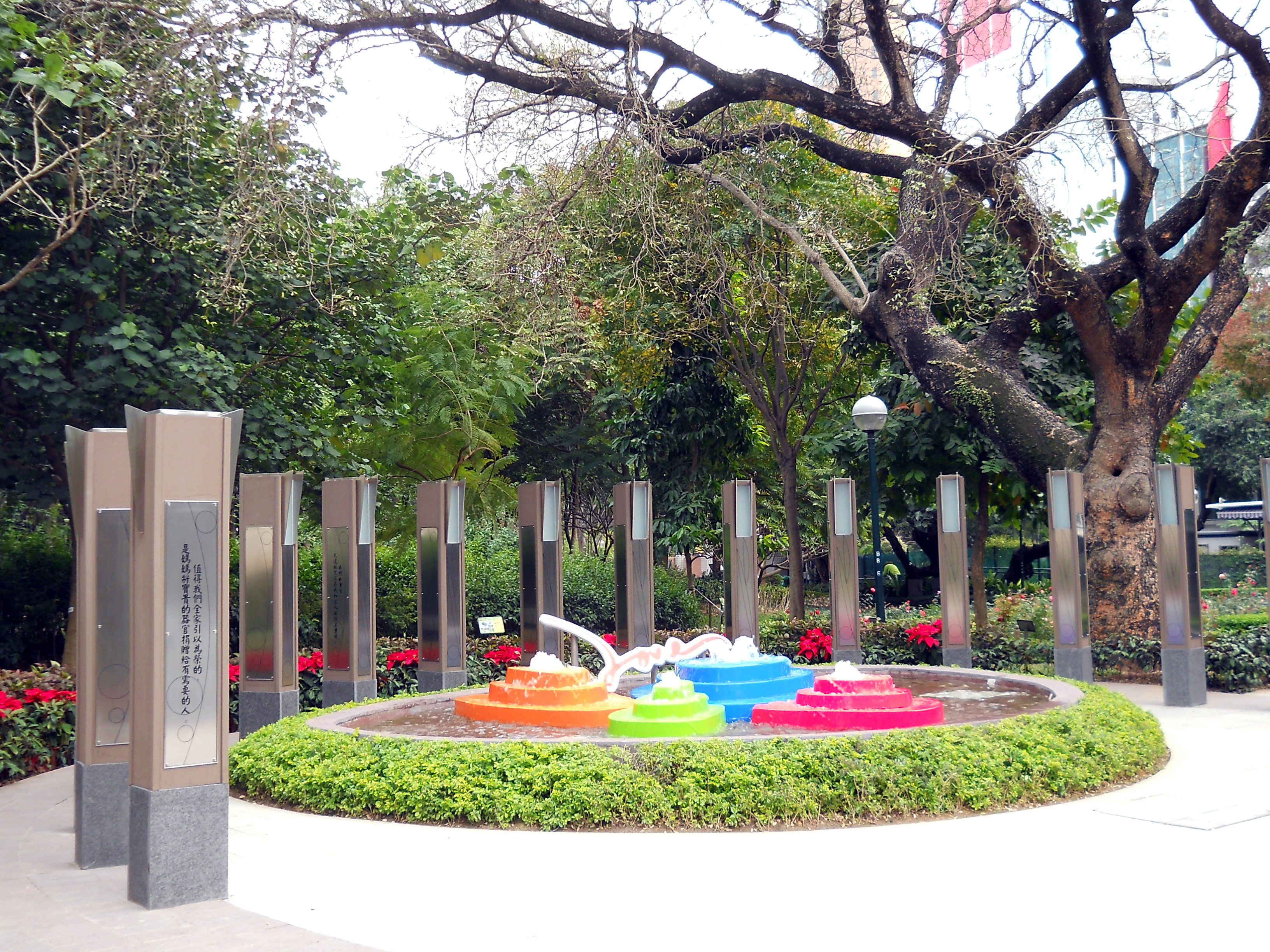 Amazing File:HK KowloonPark Garden Of Life.JPG Amazing Design