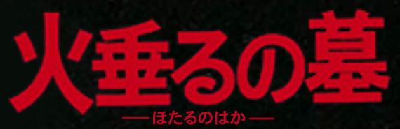 Hotaru no haka title.jpg