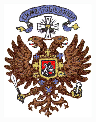 Draft coat of arms of the Russian government Kolchak (blason).jpg