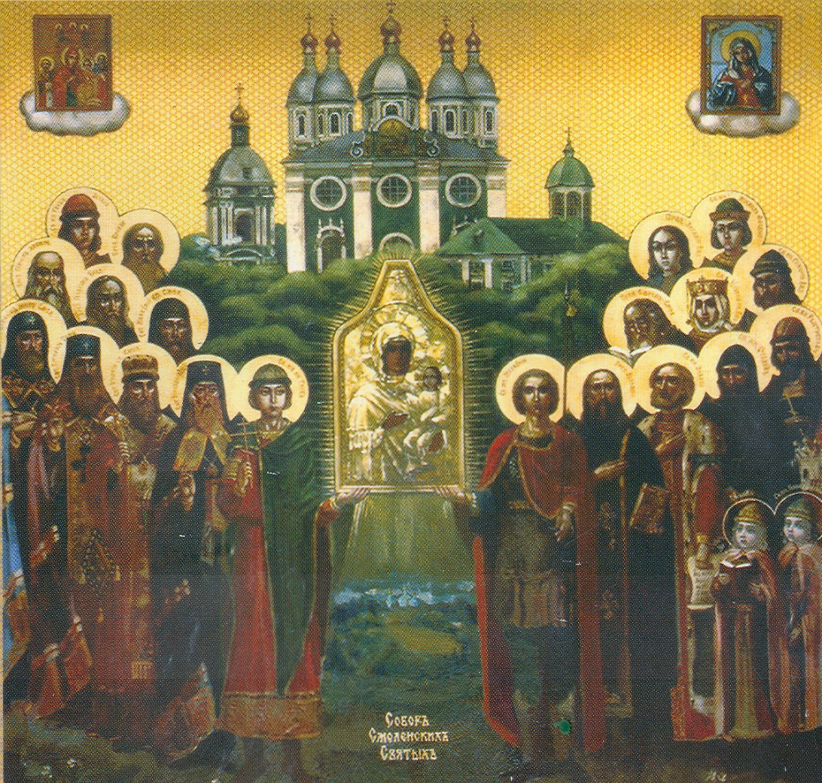 Synaxis of the Smolensk saints.jpg