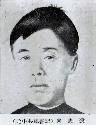 File:Xiang Zhongfa.jpg