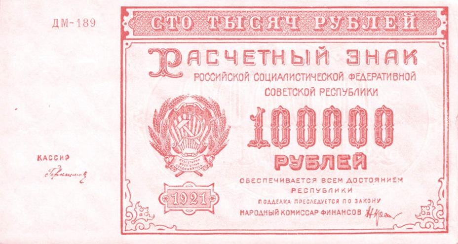 File:100000 рублей 1921 года. Аверс.png - Wikimedia Commons