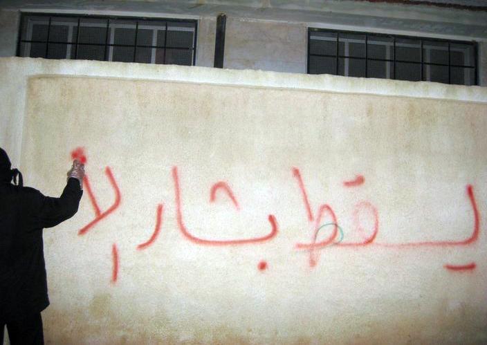File:Anti Assad graffiti on walls march 2011 syria.jpg