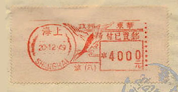 China stamp type CB2.jpg