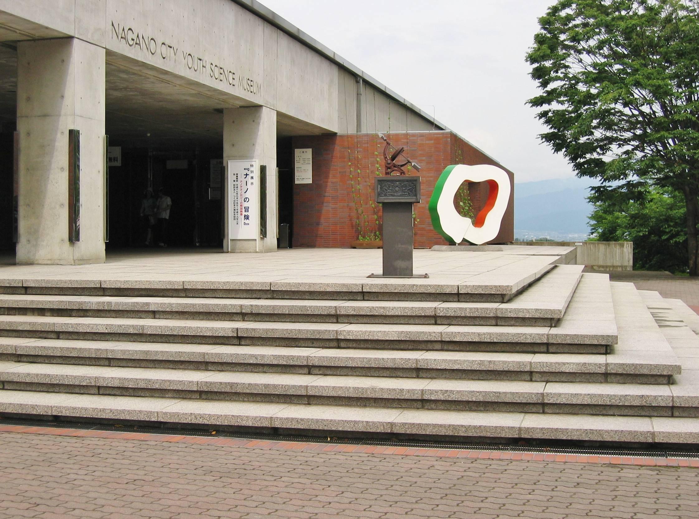 長野市少年科学センター - Wikip...