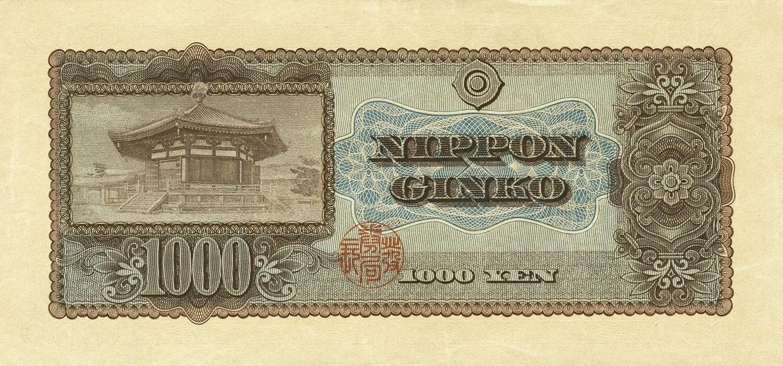 Series B 1000 Yen Bank of Japan note - back.jpg