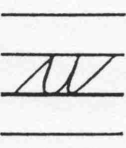 File:Sv-cursive-small-letter-u.jpg - Wikimedia Commons