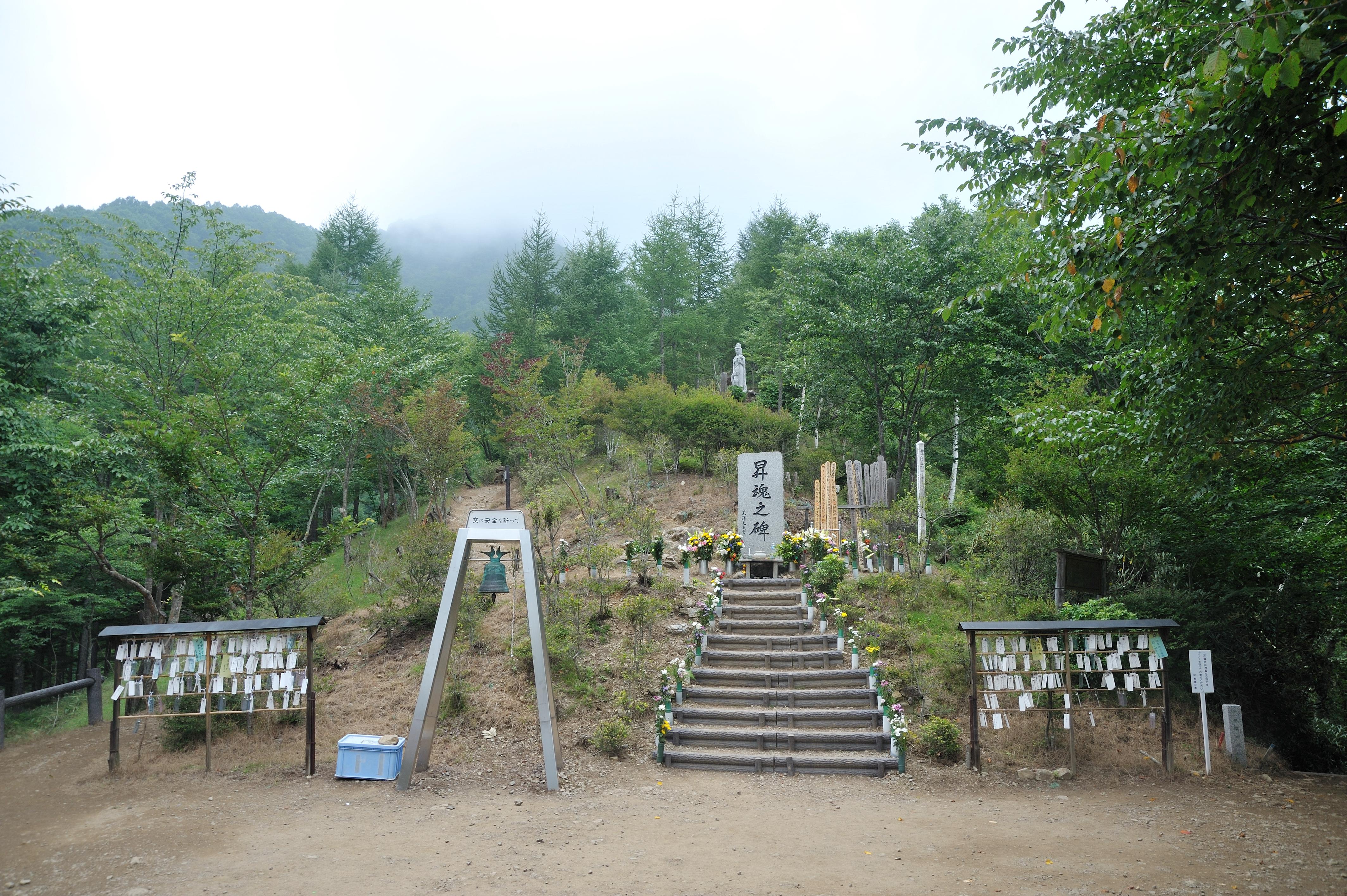 cenotaph of the japan air flight 123 at osutaka ridge.jpg