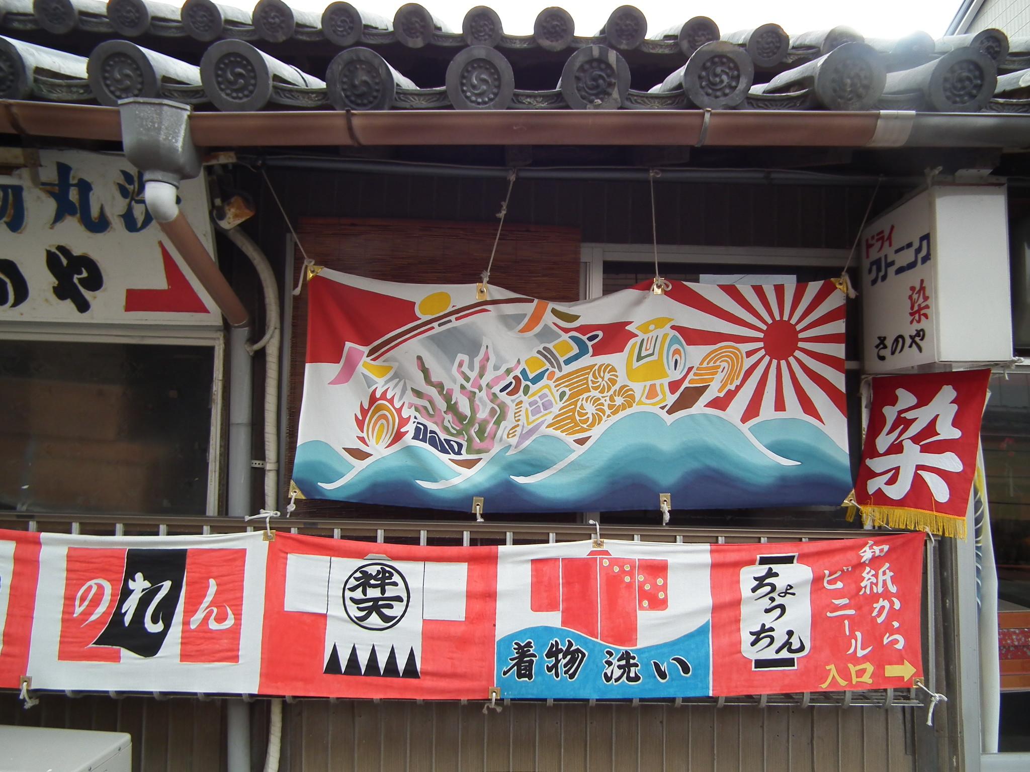 Fishermen's tairyō-bata
