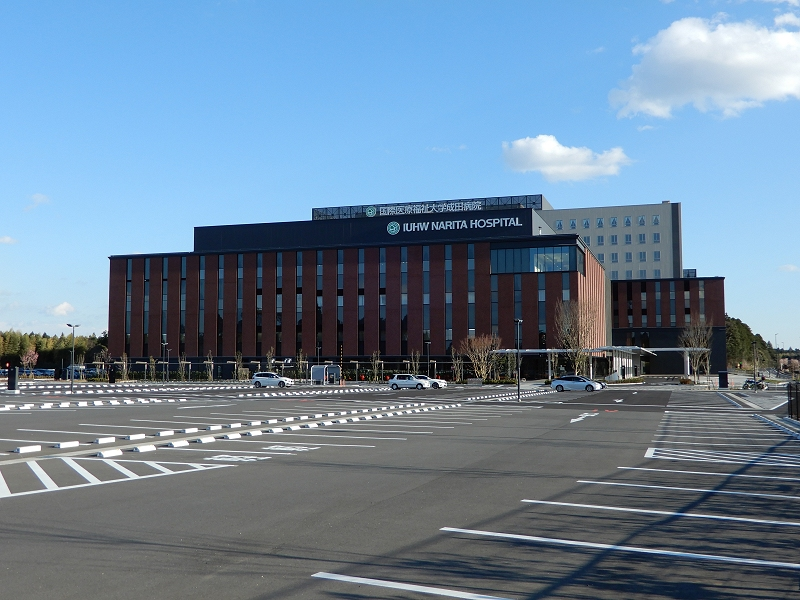 大学 国際 病院 福祉 医療