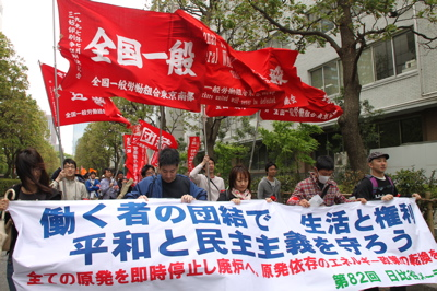 2011 National Trade Union Council (Zenrokyo) May Day march, Tokyo NUGW May Day 2011.jpg
