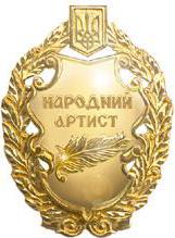 Narodni artist Ukraini1.png