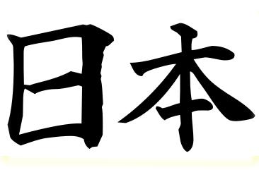 漢字で書かれた日本という言葉。 本文は日本語で「日本」を意味します。