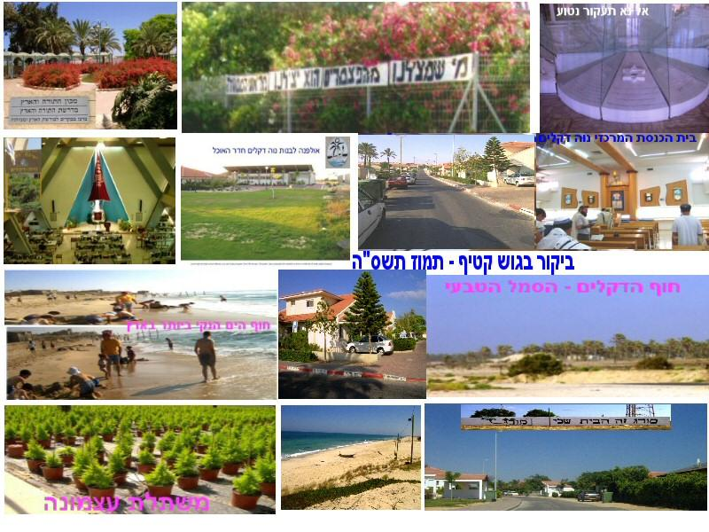 Remember Gush Katif.jpg