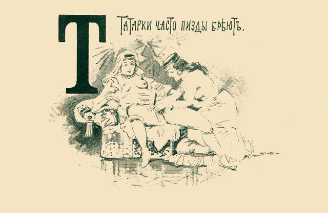 Russian Porno Comic alphabet (1890) т 1.jpg Русский: Эротический алфавит (также Порнографический алфавит, Гусарская азбука). Анонимный автор