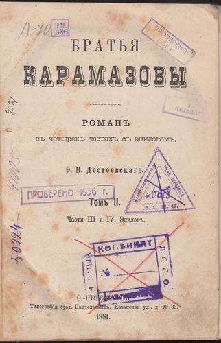 Титульный лист первого отдельного издания романа «Братья Карамазовы», том II. Типография братьев Пантелеевых, 1881 год.