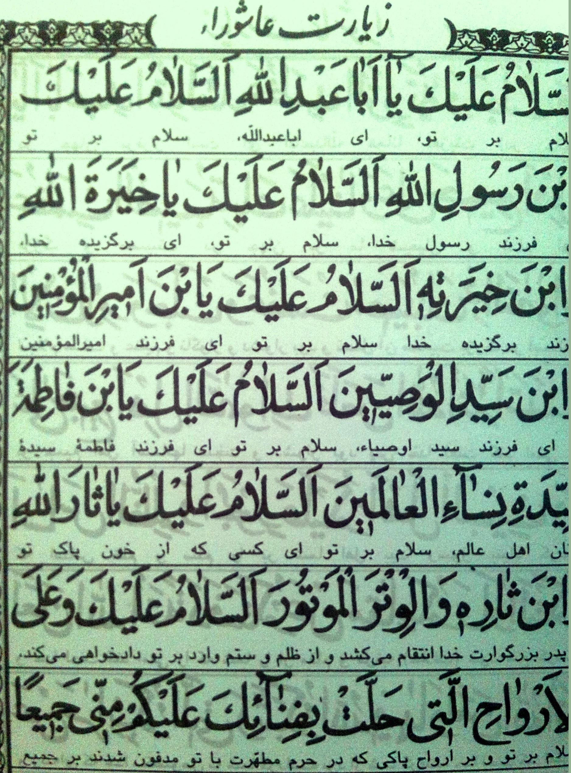 dua e ashura in arabic pdf