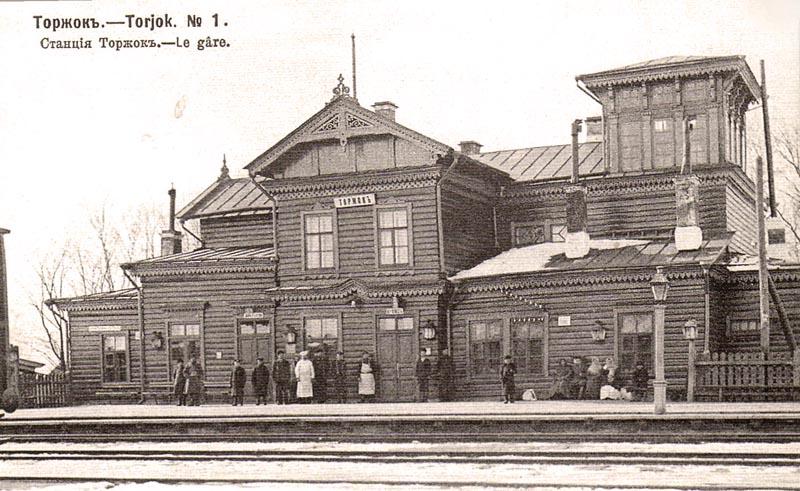 Вокзал Торжка.jpg