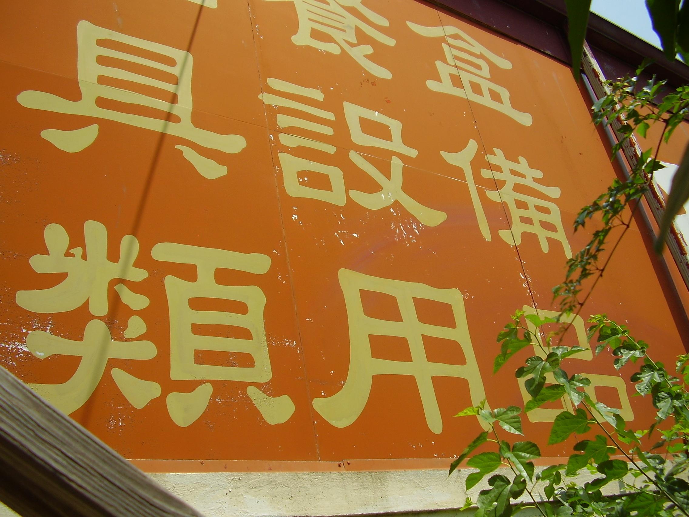 Chinese Food Wholesale Milton Keynes