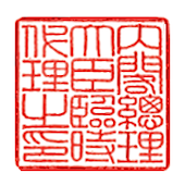 File:Acting Prime Minister seal.png