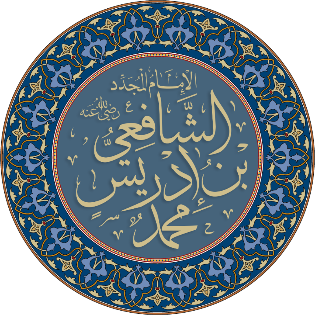 Al-Shafie Name.png