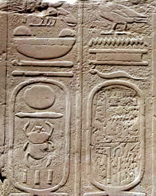 Soubor:Amenhotep cartouche with damage.jpg