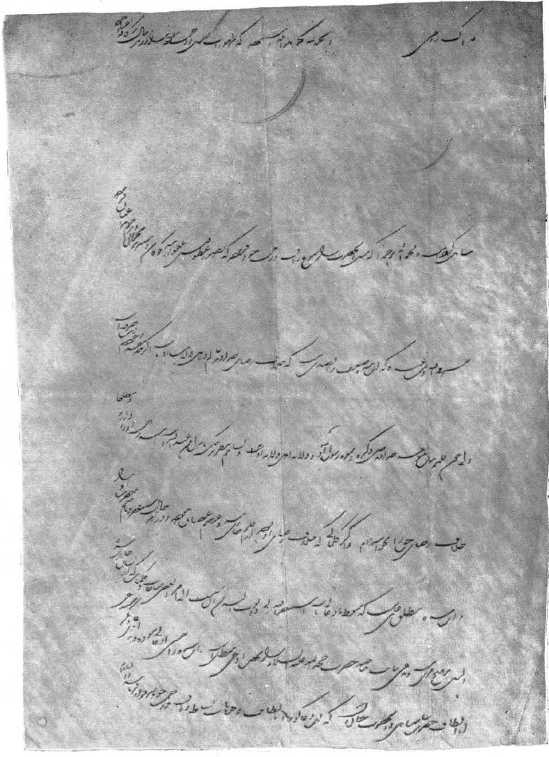 متن توبه نامه و تصاویری از رئیس فرقه ضاله بهاییت