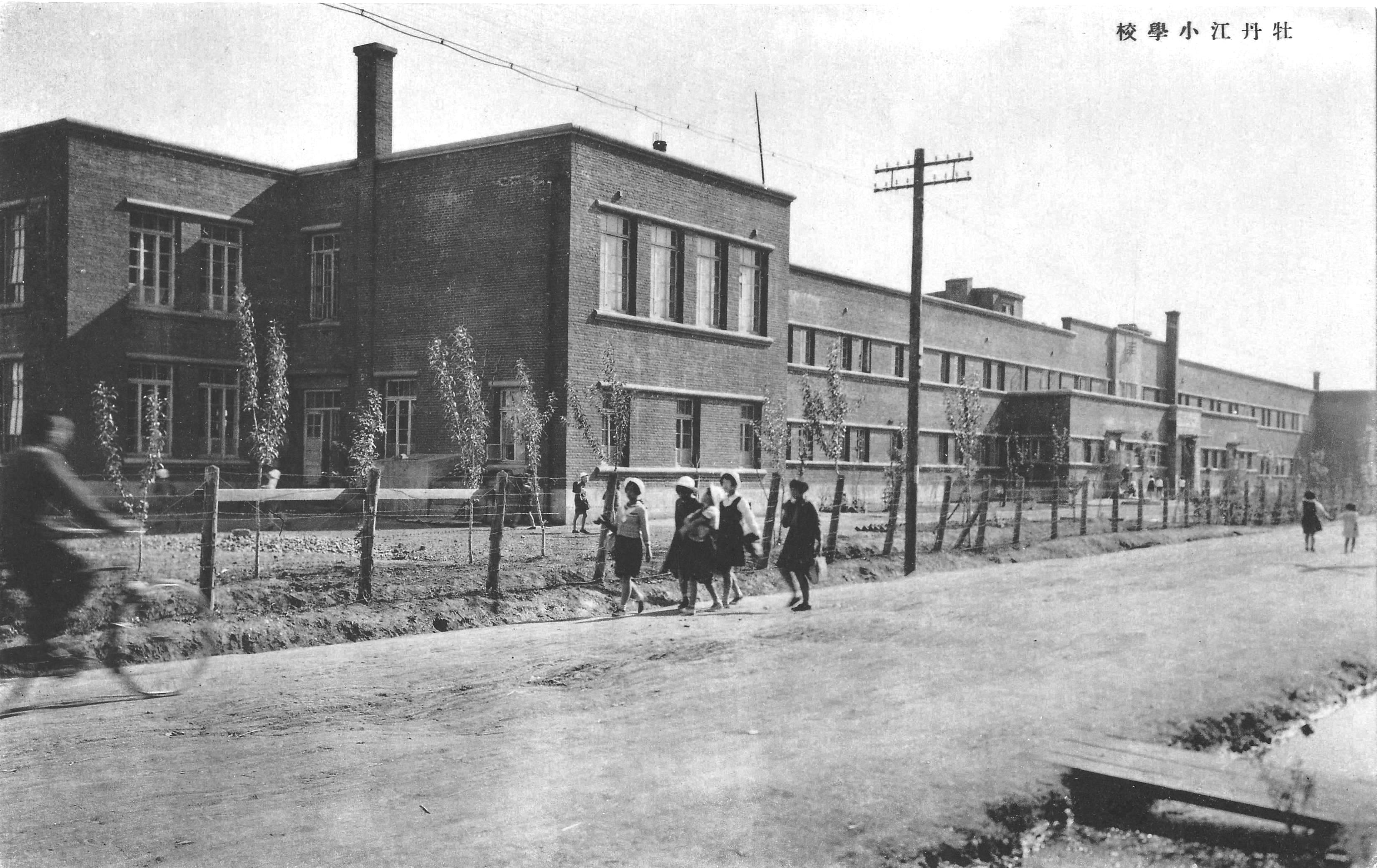 ファイル botankou elementary school manchuria 1930 s 40s jpg