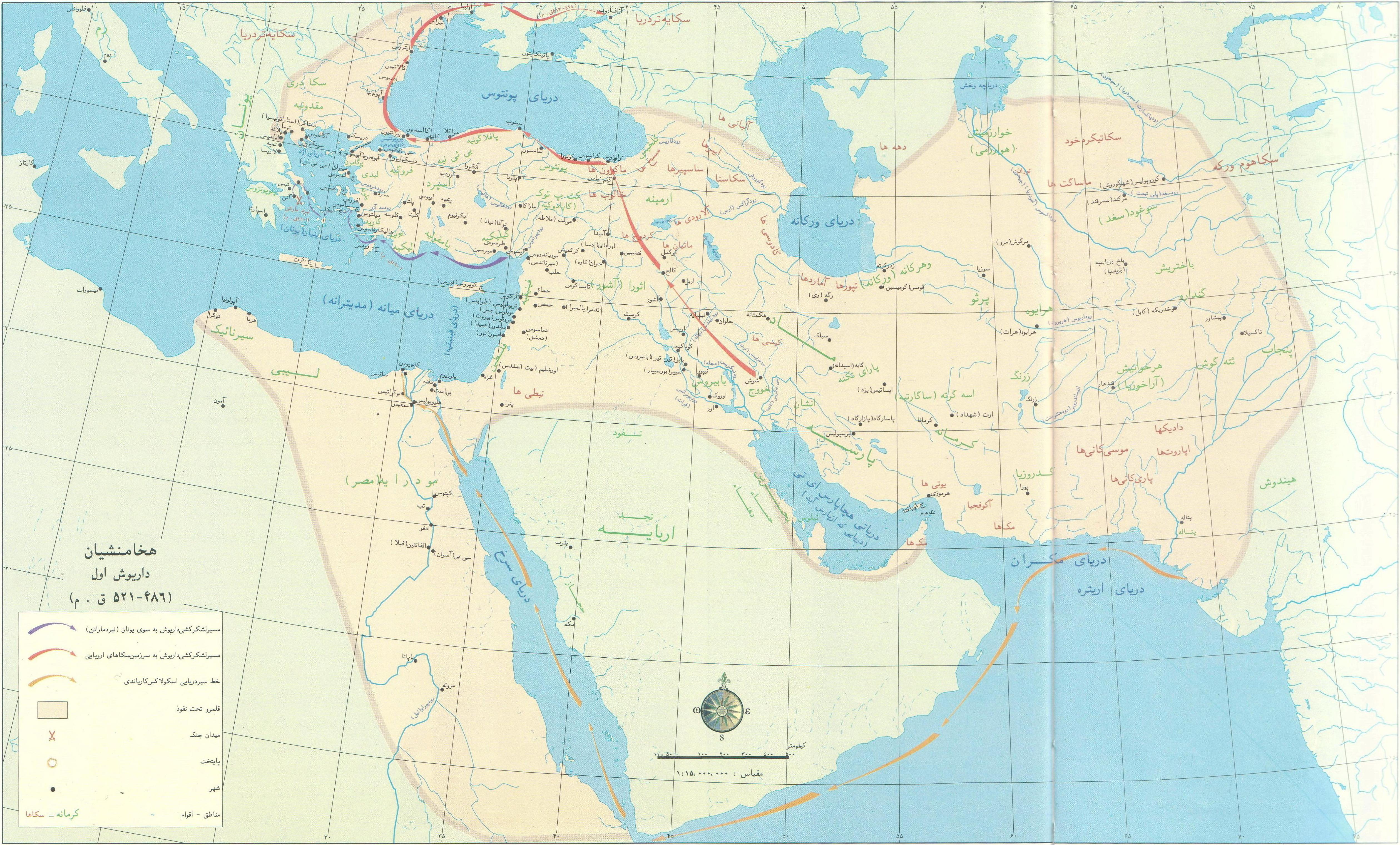 Iran achaemenids darius the greatjpg Atlas of Western