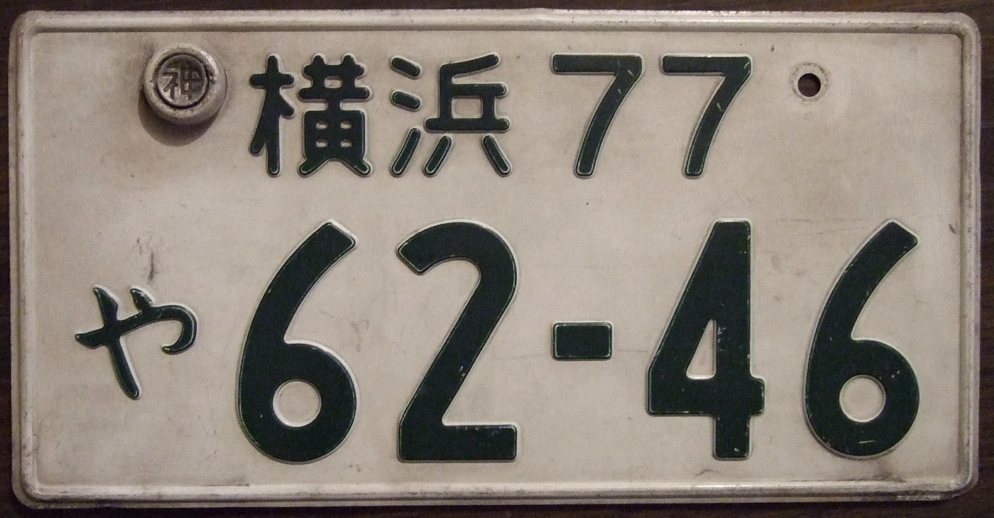 File Japan License Plate With Seal Flickr Woody1778a