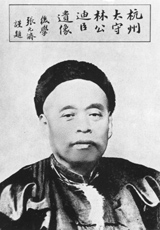 Lin Qi, the founder of ZJU