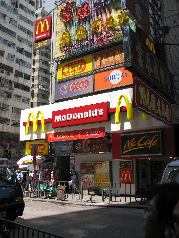 File:McDonalds HongKong.jpg - Wikimedia Commons