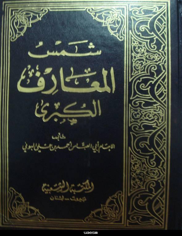 تحميل كتاب شمس المعارف الكبرى برابط مباشر