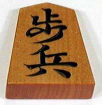 ?像:Shogi pawn.jpg