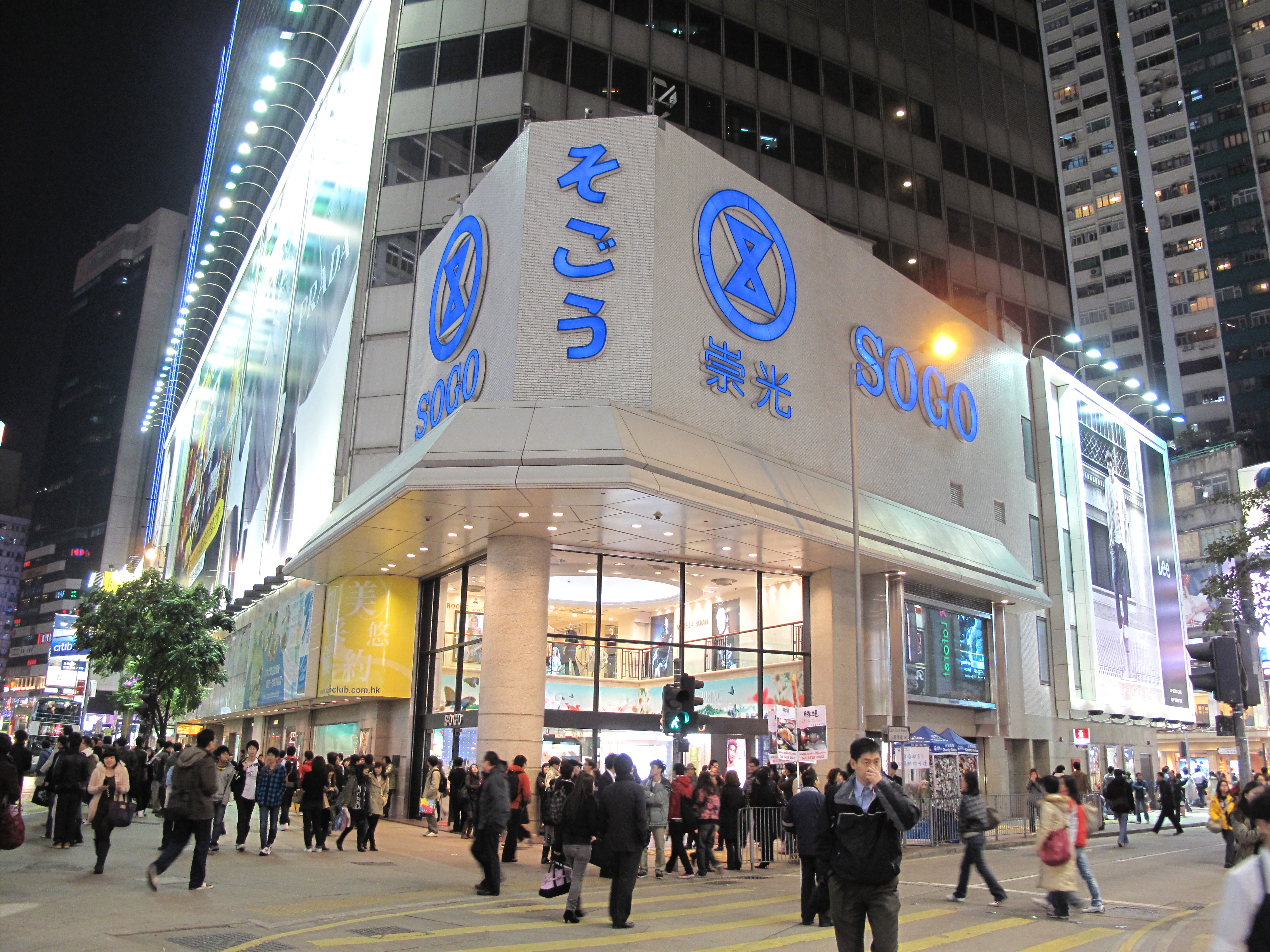 File Sogo Department Store Causeway Bay 2 Jpg Wikimedia