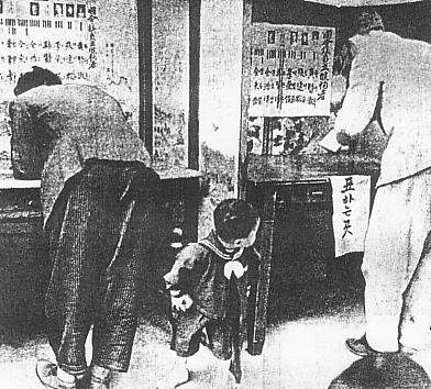 South Korean general election on 10 May 1948 South Korean general election 1948.JPG