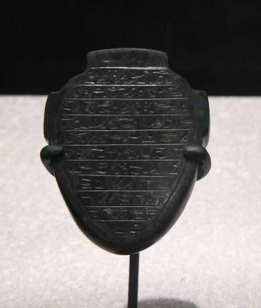 Heart Scarab  WLA_brooklynmuseum_Heart_Scarab_of_the_Divine_Father_Hori