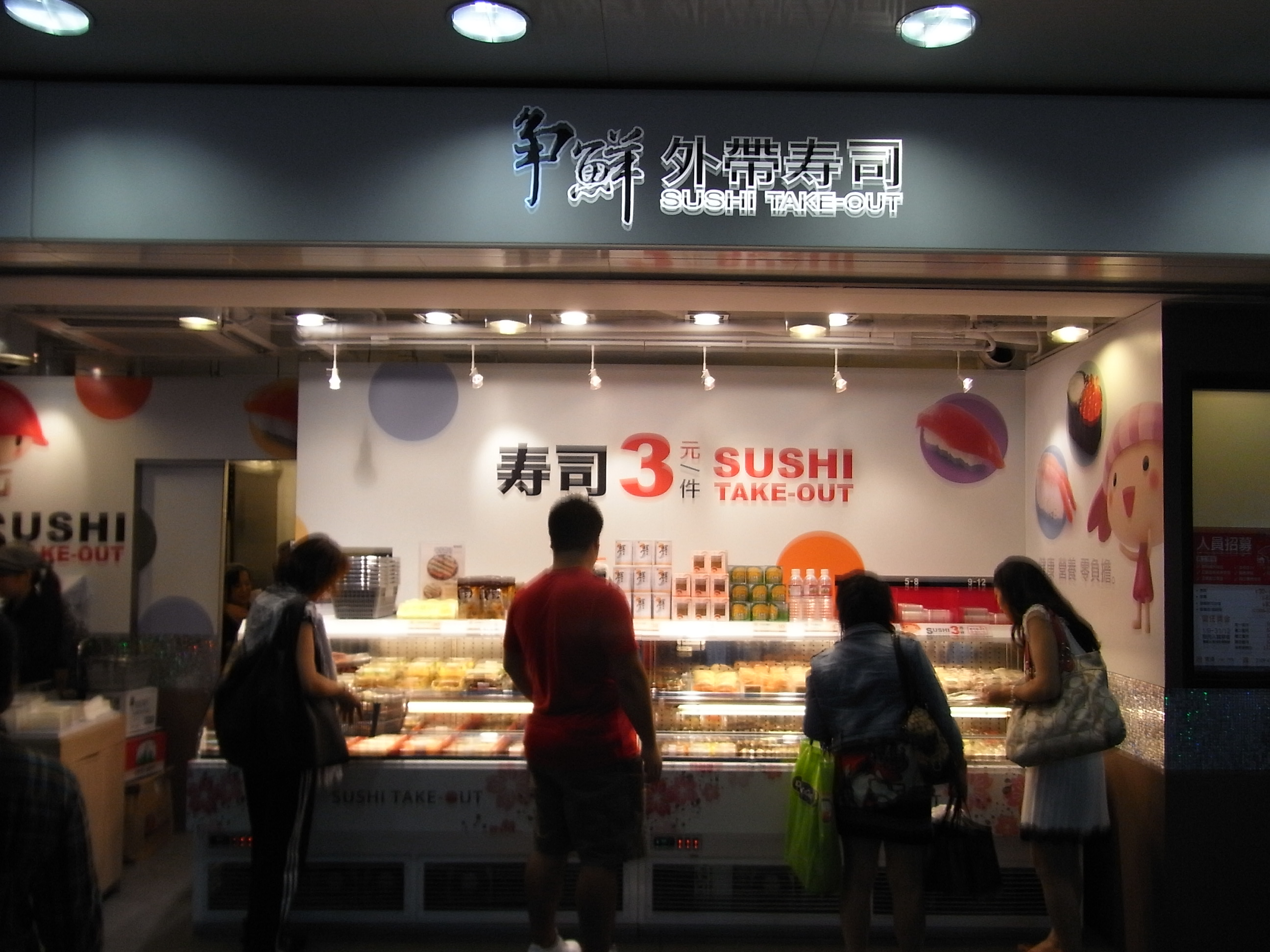 Description hk tung chung station shop sushi take out oct 2012 jpg
