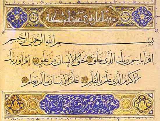 Surah Al Alaq Wikipedia Bahasa Indonesia Ensiklopedia Bebas