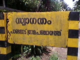 Pandanad village in Kerala, India