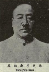 Pang Bingxun Chinese general
