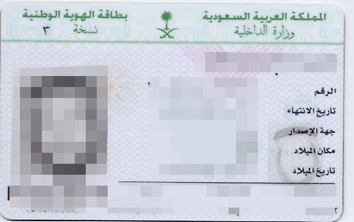 File:Saudi-ID-Card.jpg - Wikimedia Commons: commons.wikimedia.org/wiki/File:Saudi-ID-Card.jpg
